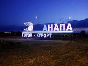 Анапа как курорт исчезает